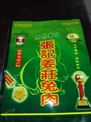 河南省新乡市卫滨区野兔肉 新鲜