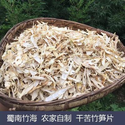 四川省宜宾市长宁县竹笋干 散装 1年以上