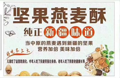 广东省广州市白云区燕麦酥