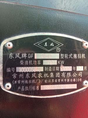 山东省滨州市惠民县东风农机拖拉机