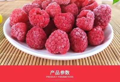 吉林省四平市铁西区红树莓 冻果