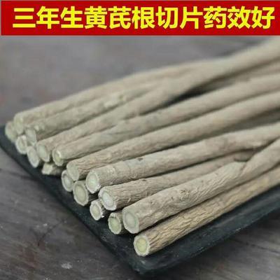 甘肃省定西市渭源县黄芪切片