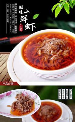 山东省威海市文登区鲜虾酱
