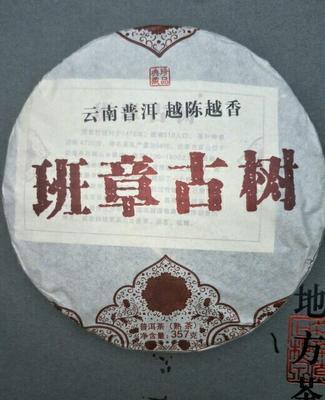 云南省西双版纳傣族自治州勐海县景迈古树茶 礼盒装 一级