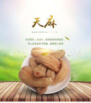 云南省文山壮族苗族自治州文山市乌红天麻