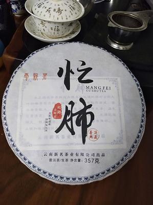 云南省临沧市凤庆县普洱生茶 袋装 特级