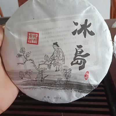 云南省临沧市双江拉祜族佤族布朗族傣族自治县普洱饼茶 礼盒装 特级