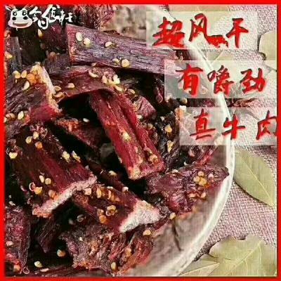四川省阿坝藏族羌族自治州汶川县手撕牦牛肉 3-6个月