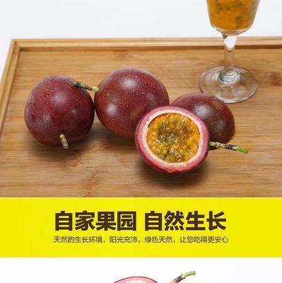 福建省莆田市仙游县紫红色百香果 统货