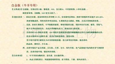 河南省郑州市金水区微生物饲料添加剂