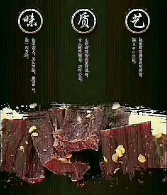 四川省阿坝藏族羌族自治州茂县牛肉类 熟肉