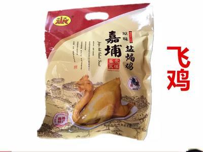 广东省梅州市平远县盐焗飞鸡 1个月