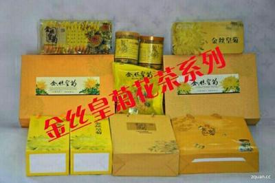 江西省宜春市高安市金丝皇菊花茶 礼盒装 一级