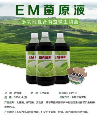 河南省郑州市惠济区养殖EM菌液