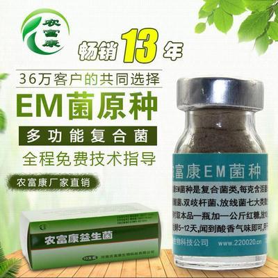 河南省郑州市惠济区活菌液