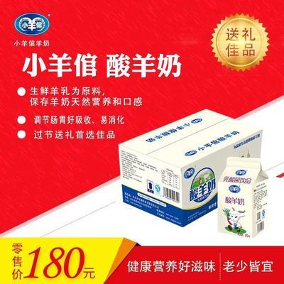 陕西省西安市蓝田县羊奶 24个月以上 避光储存