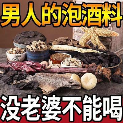 青海省西宁市城东区中药泡酒包 全须生晒参