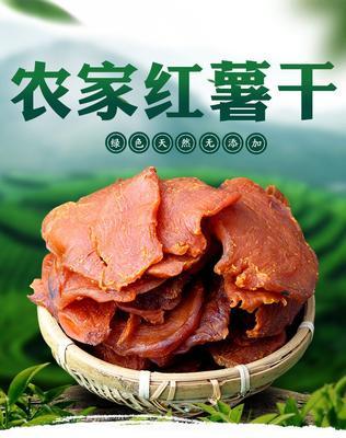 这是一张关于红薯干 片状 袋装 半年的产品图片