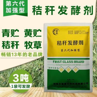 河南省郑州市惠济区秸秆发酵剂