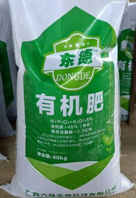 这是一张关于有机肥的产品图片