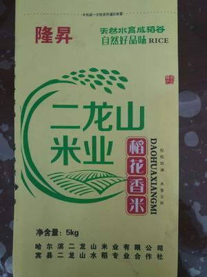 黑龙江省哈尔滨市宾县 稻花香大米 绿色食品 晚稻 一等品