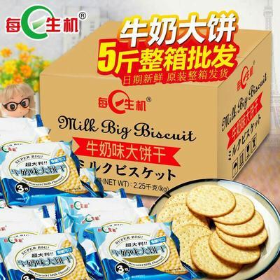 江苏省南京市雨花台区牛奶大饼 6-12个月