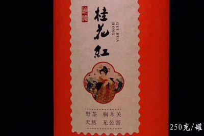 福建省泉州市安溪县古树红茶 盒装 一级