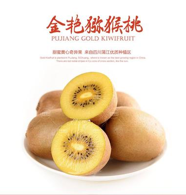 这是一张关于黄心猕猴桃 90~100克的产品图片