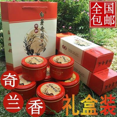 福建省漳州市龙文区白芽奇兰 礼盒装 特级
