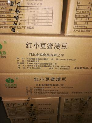 广东省广州市白云区红小豆