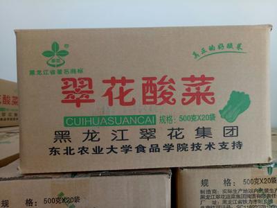 黑龙江省伊春市铁力市酸菜