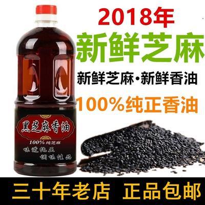 河南省南阳市社旗县小磨香油