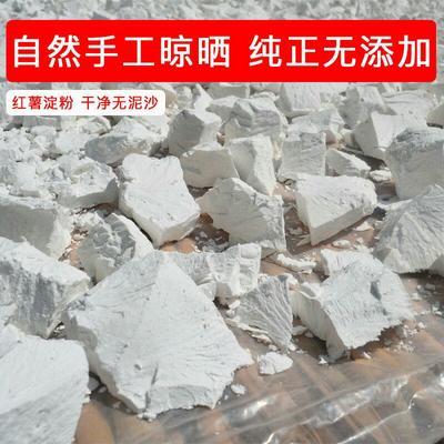 重庆合川区红薯全粉