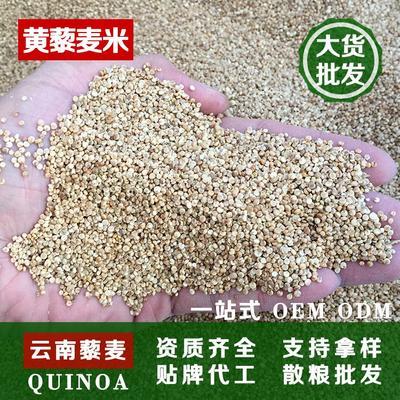 云南省昆明市官渡区云南高品质黄藜麦米
