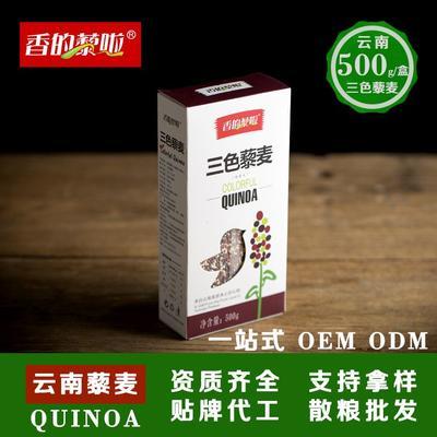 云南省昆明市官渡区云南高品质三色藜麦