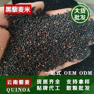 云南省昆明市官渡区云南高品质黑藜麦米