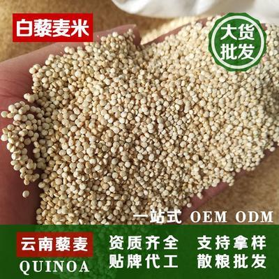 云南省昆明市官渡区云南高品质白藜麦米