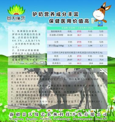 新疆维吾尔自治区新疆维吾尔自治区五家渠市驴奶 1个月 冷藏存放