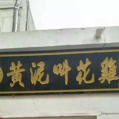 江苏省盐城市建湖县卤鸡