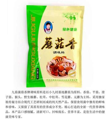 黑龙江省哈尔滨市尚志市蘑菇香调味料