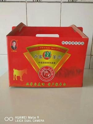 贵州省遵义市仁怀市黑山羊肉 熟肉