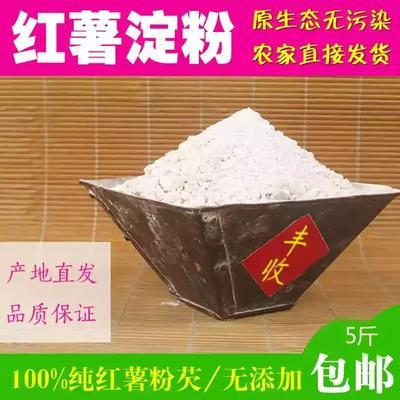 河北省邯郸市邯山区红薯淀粉