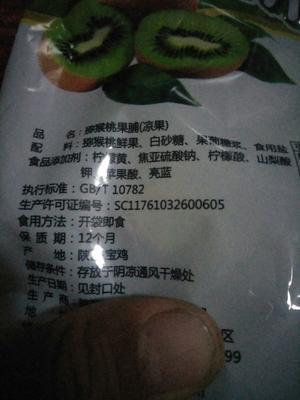 陕西省宝鸡市眉县猕猴桃果脯