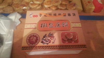 四川省成都市彭州市月饼 2-3个月