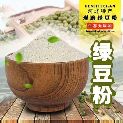 河北省邯郸市邯山区绿豆面粉