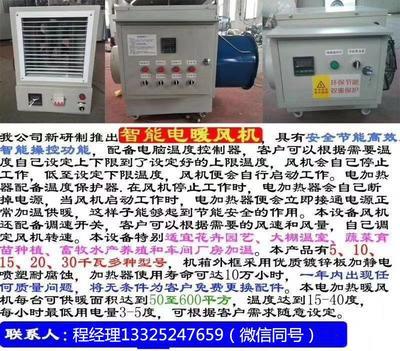 山东省潍坊市寿光市全自动智能电暖风机