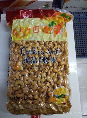 广东省广州市越秀区腰果 6-12个月 包装