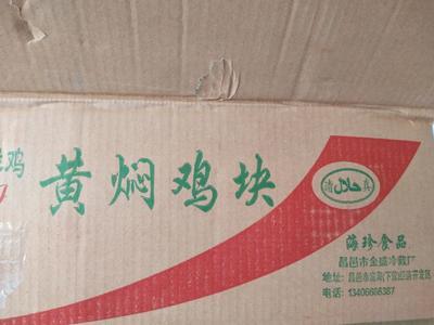 河南省郑州市中牟县黄焖鸡块 冷冻
