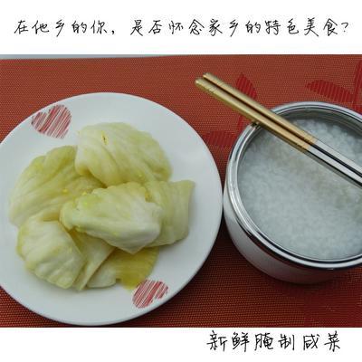 广东省揭阳市揭东区咸菜疙瘩