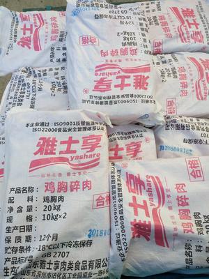 河南省郑州市中牟县鸡胸碎肉 冷冻